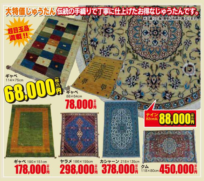 絨毯もお安く