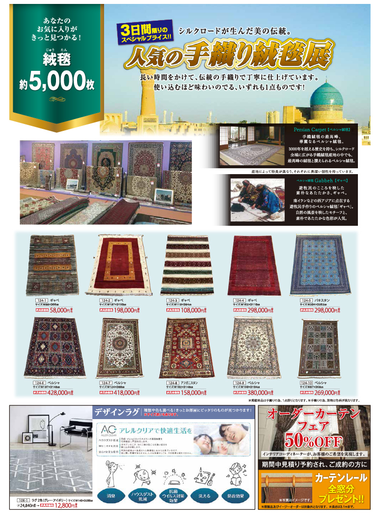 家具ショーの絨毯