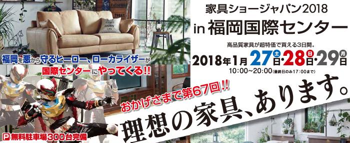 家具ショージャパンバナー