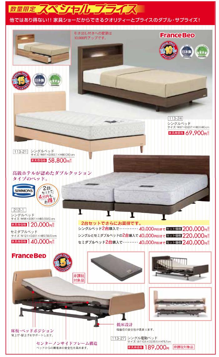 ベッドのスペシャルプライス