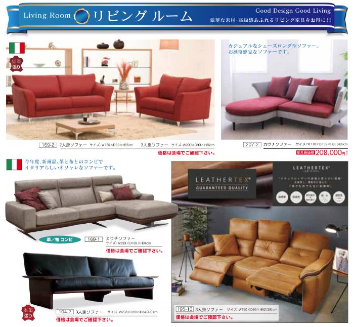 家具ショーのソファー