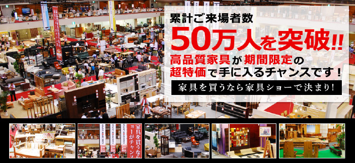 家具ショージャパン、50万人を突破