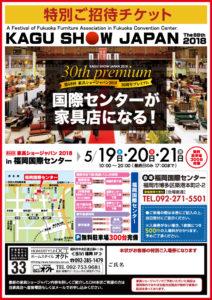 家具ショージャパン入場券