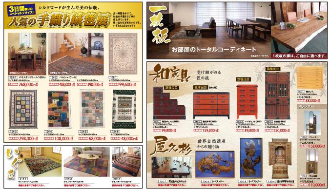 家具ショー手織絨毯