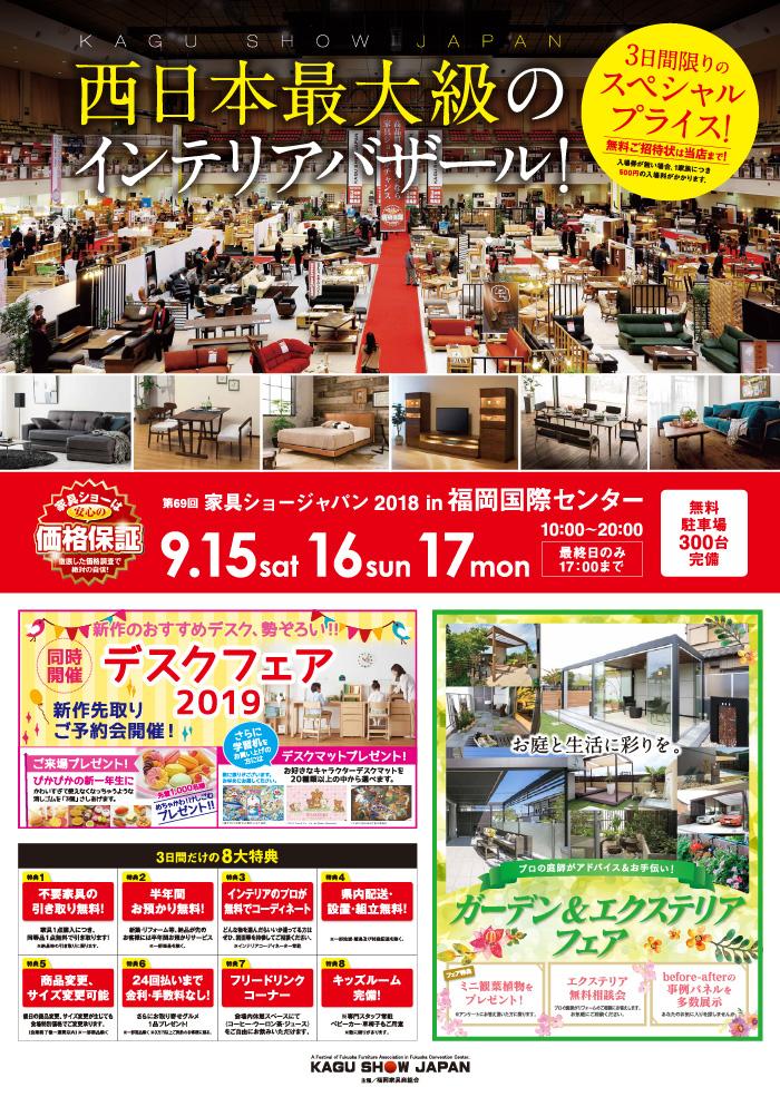 家具ショー2018/09ポスター裏