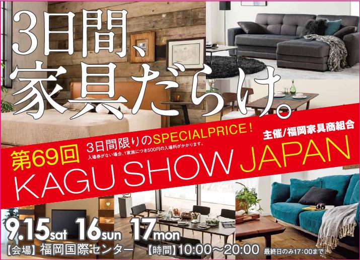 家具ショージャパン2018トップバナー