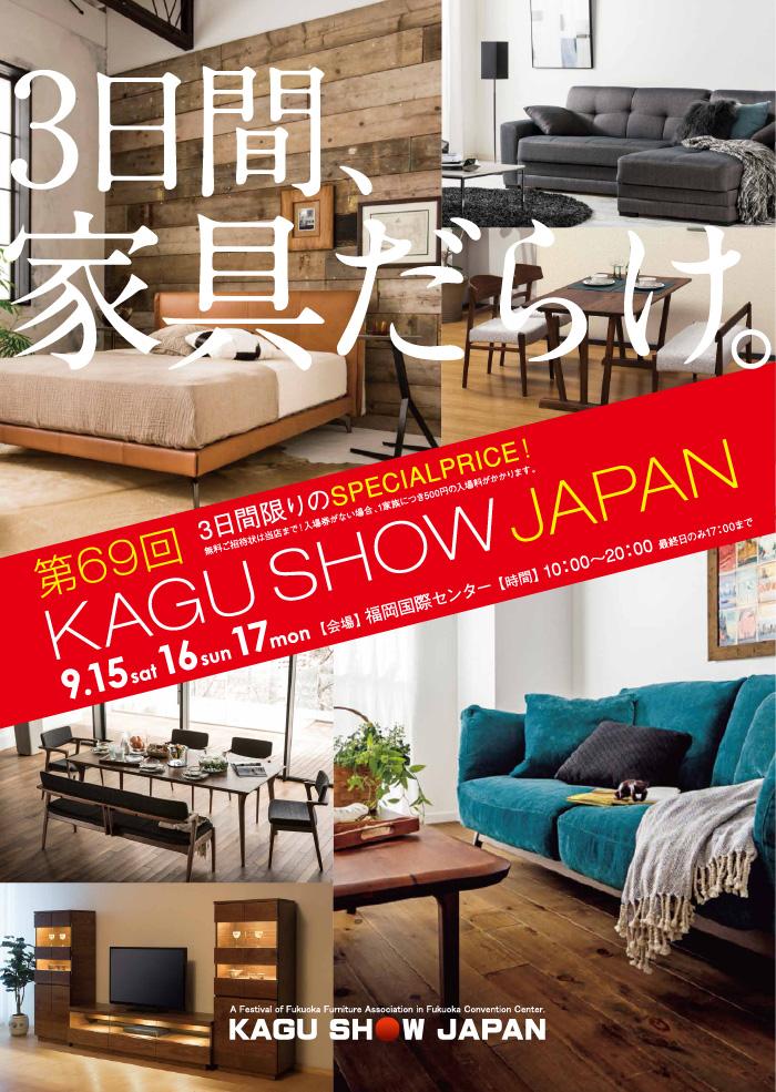 家具ショー2018/09ポスター