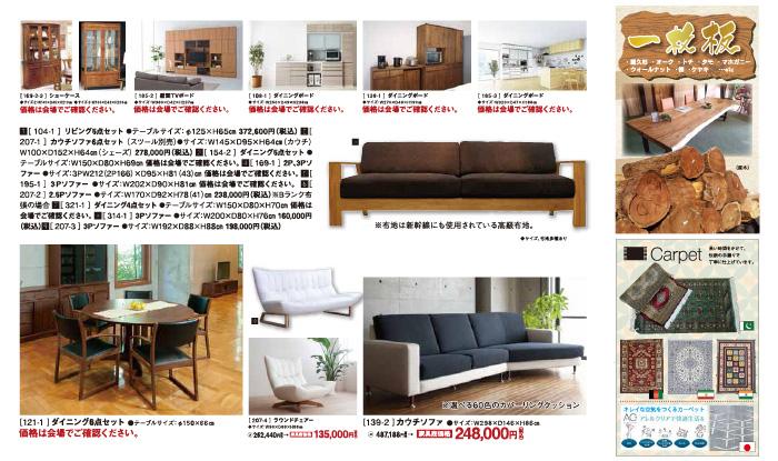 家具ショーリビング2
