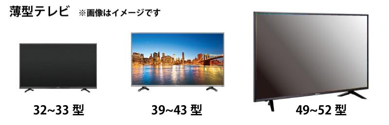 テレビサイズイメージ