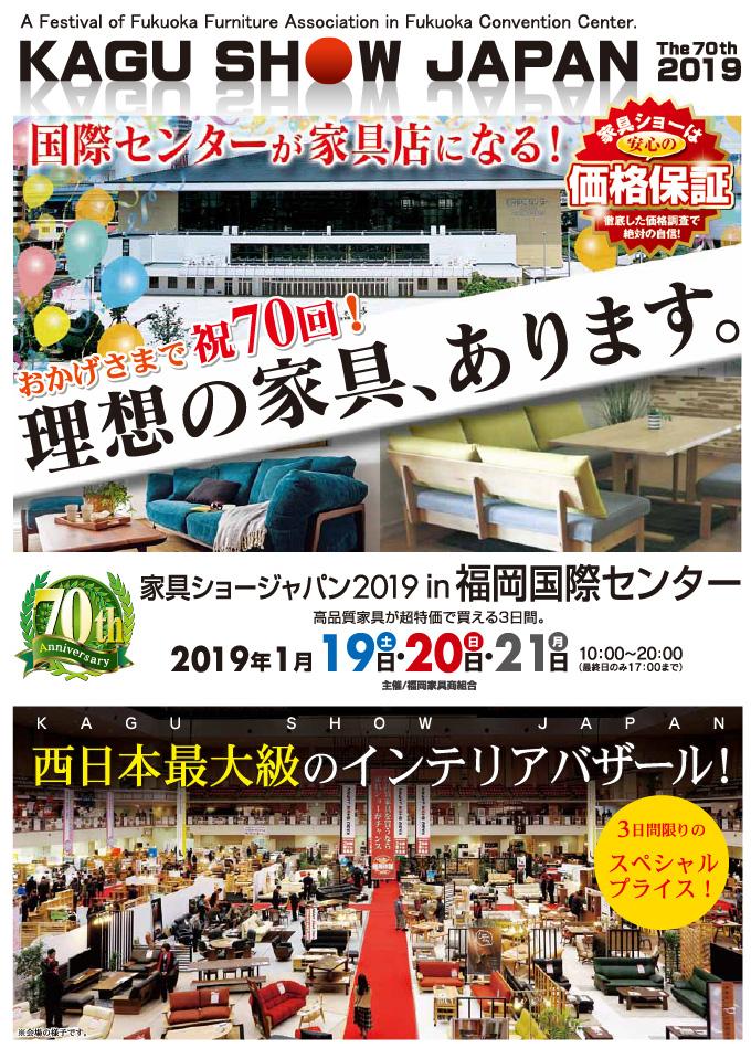家具ショージャパン2019