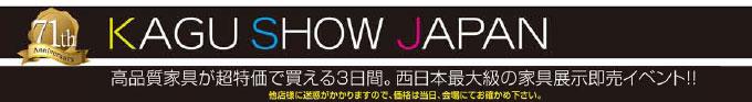 第71回家具ショージャパン