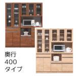 奥行400タイプの食器棚