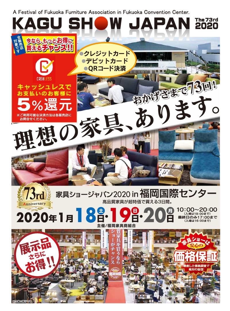 家具ショージャパン2020-01