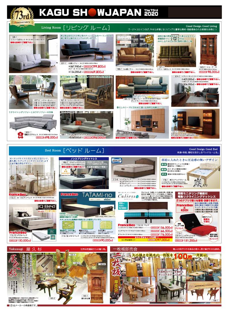 リビング-家具ショージャパン2020-01