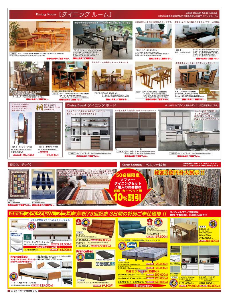 ダイニング-家具ショージャパン2020-01