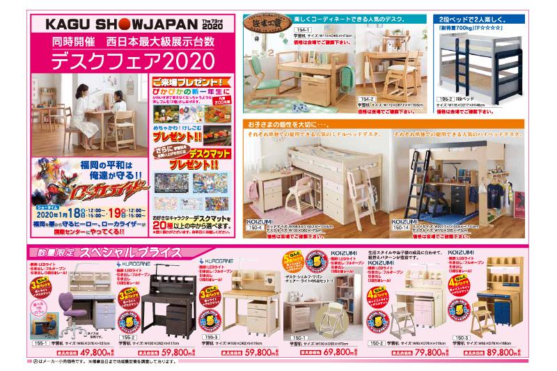 デスクフェア-家具ショージャパン2020-01