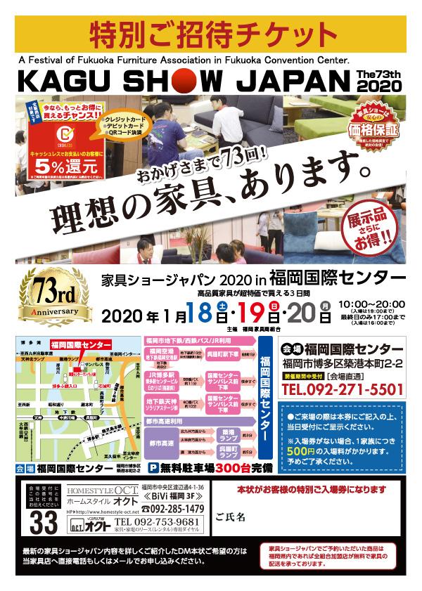 特別ご招待チケット-家具ショージャパン2020-01