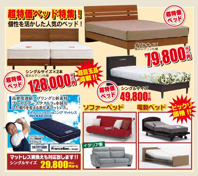 熱闘セール-bedのチラシ