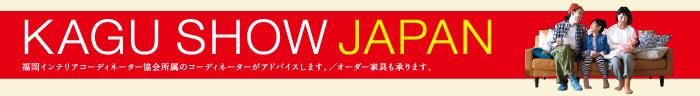 家具ショージャパン帯タイトル