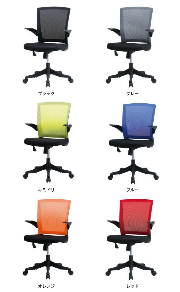 オフィスチェア-6カラー